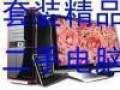 高端双四核心二手台式电脑/低价出售质量有保障欢迎您检测与惠顾