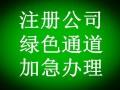 专业注册航头公司 上海航头公司注册500元