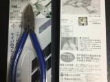 日式高档KEIBA马牌水口钳6寸 PL-726 电子剪钳 张家港
