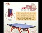 9.9新双鱼乒乓球台全新室内手动液压篮球架