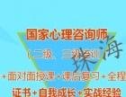 珠海惠诚心理咨询7月8日开班了,抓紧时间报名了,名额有限,人
