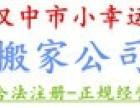 汉中市小幸运搬家有限公司,汉中居民搬家