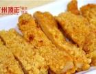 广州早点培训广州生煎培训麻辣烫加盟 卤菜熟食