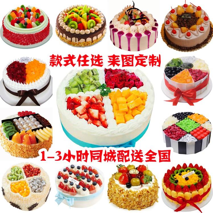 儋州生日蛋糕同城配送定制创意新鲜奶油水果慕斯芝士蛋糕免费送