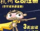 杭州拱墅区注册食品公司,食品经营许可证要什么条件