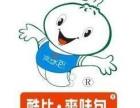 广州酷比爽味包加盟怎么样 酷比爽味包加盟费多少钱