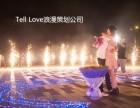 在南京较浪漫的求婚方式-Tell Love求婚策划