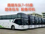 河源鼎顺车队7座-55座包车配司机对外租赁团体包车企业班车