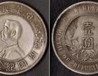 清代民国时期古钱币交易 买家直接收购