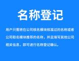 宁波江北区名称登记管理规定互信铸基石,合作创共赢