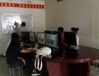 新都电脑培训,新繁电脑培训,清流电脑培训,斑竹园电脑培训