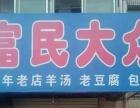 富民小区富民大众小吃店低价转让