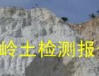 上饶市高岭土1300度烧白度检测高岭土物理性能测试