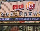 海外街进口食品超市加盟,进口食品店,广州进口食品进货批发