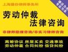 上海劳动仲裁律师上海劳动纠纷律师上海专打劳动纠纷诉讼律师