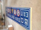 固原道路反光指示牌制作,固原路杆加工厂