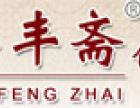 嘉丰斋粽子加盟
