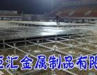 舞台,桁架,南京巨汇金属制品有限公司