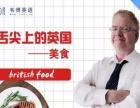 【韦博英语第六期直播课】舌尖上的英国-美食篇