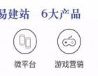 禹拓科技专做网站建设企业邮箱域名空间百度优化微传单