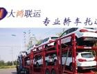 南京汽车托运物流分公司-专业轿车托运
