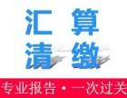 北京专业正规企业所得税汇算清缴鉴证处理事务所