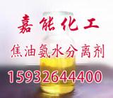 廊坊实惠的焦油氨水分离剂【厂家直销】|山东焦油氨水分离剂