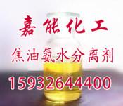 河北声誉好的焦油氨水分离剂供应商,焦油氨水分离效果