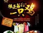 黄焖鸡米饭加盟餐饮连锁加盟