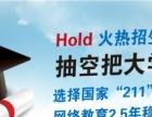 2017广西人学历提升成人高考函授教育(大专、本科)报名进行