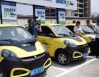 珠海纯电动汽车租赁,新能源,创新生活,全新环保