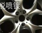 【轮毂翻新修复 喷镀】加盟官网/加盟费用/项目详情