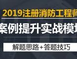 上海消防工程师培训学校哪家好 全面提高考试通过率
