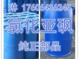 山东凯胜氯化亚砜出厂价 国标氯化亚砜多少钱一吨
