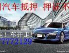 温州汽车抵押借款车可开13777772129
