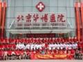 专业品牌铸就患者口碑 北京华博医院精湛技术打造孕育典范