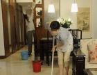 开荒保洁、家庭日常保洁、擦玻璃、油烟机清理