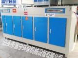 河北富宁环保厂家直销 光氧废气净化器废气处理方案