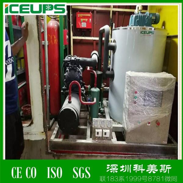 深圳科美斯KMS-日产5吨船用制冰机 双机型