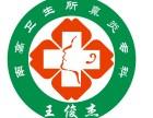 忻州奇村度假区王俊杰鼻炎专科
