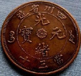 古钱币古玩字画瓷器玉器交易变现欢迎咨询
