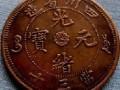 古钱币古瓷器字画玉器鉴定评估出手