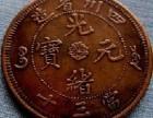 古玩瓷玉书杂钱币杂项鉴定评估交易转让流程