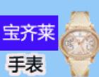 宝齐莱手表加盟