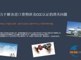 上海口岸免3C进口涂料备案代理/进口报关需要哪些资料