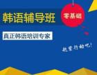 上海韩语培训班多钱 学习效果有保障无后顾之忧