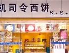 上海凯司令蛋糕加盟怎么样 凯司令蛋糕加盟费