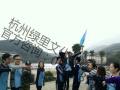 杭州春游,团队建设,员工活动,综艺大咖秀