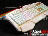 正品达尔优白色掠夺者 背光键盘机械手感专业游戏键盘七彩发光
