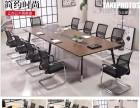 郑州九润办公家具会议桌会议椅批发零售支持定做